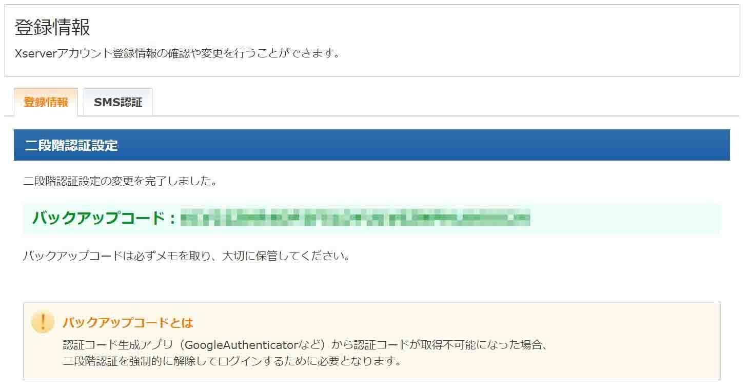 最後にバックアップコードをメモなど取りましたら、これでXserverアカウントの二段階認証の設定は完了となります。