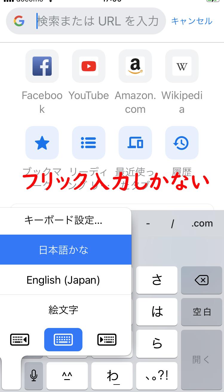 最近のiPhoneでは、初期設定のままですと、文字入力の際のキーボードの一覧にローマ字入力がないということがあります。