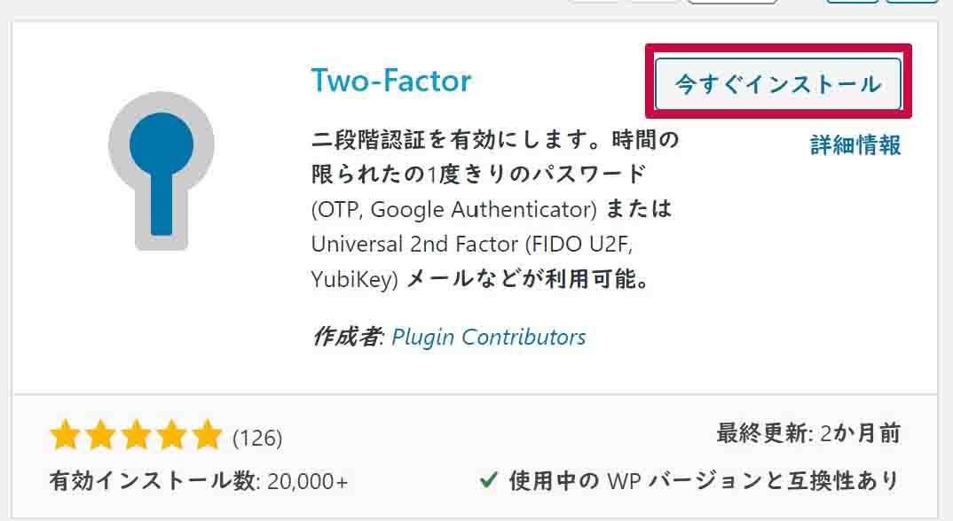検索結果へ「Two-Factor」が表示されますので、それの「今すぐインストール」をクリックします。