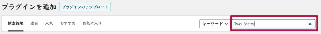 次に「プラグインを追加」の中にある検索欄へ「Two-Factor」と入力します。