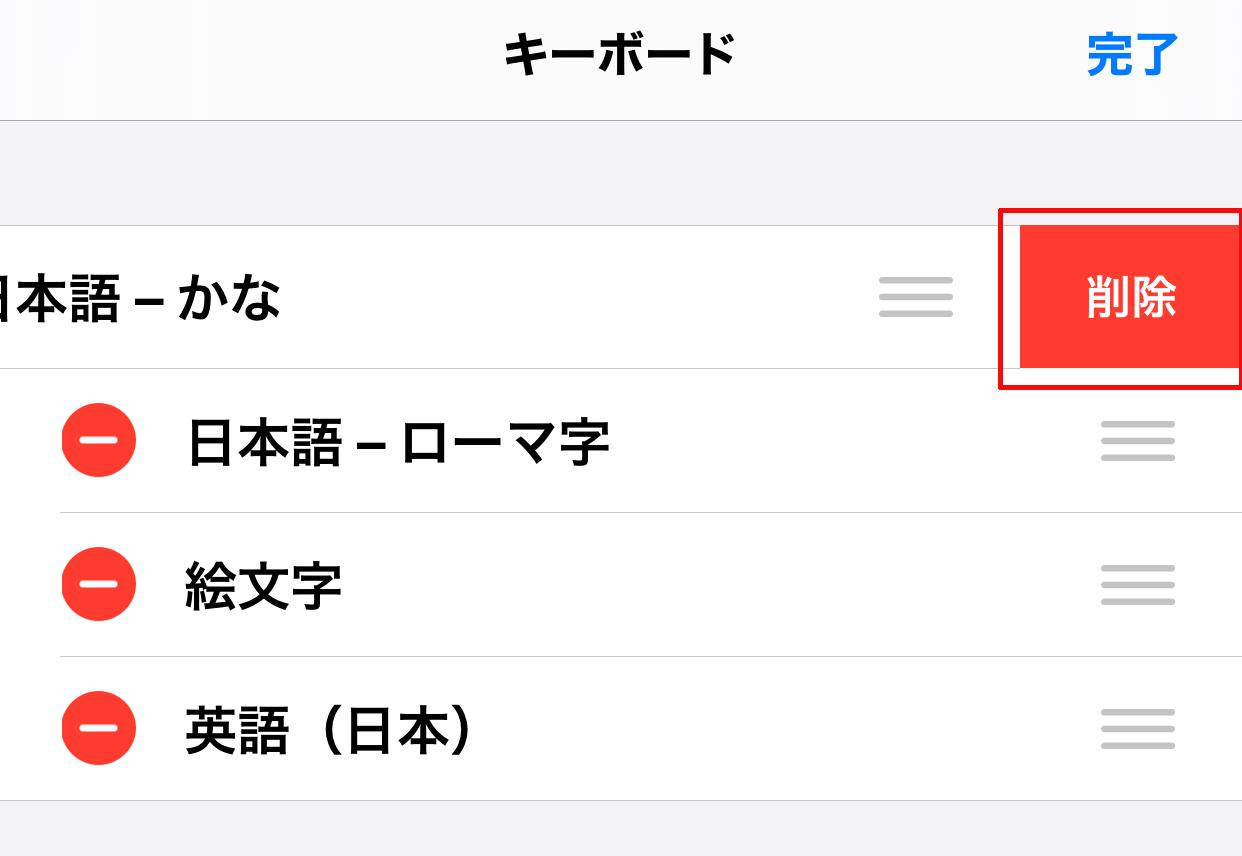 次に「日本語 - かな」の右側の方へ「削除」が表示されるようになりますので、この「削除」をタップします。