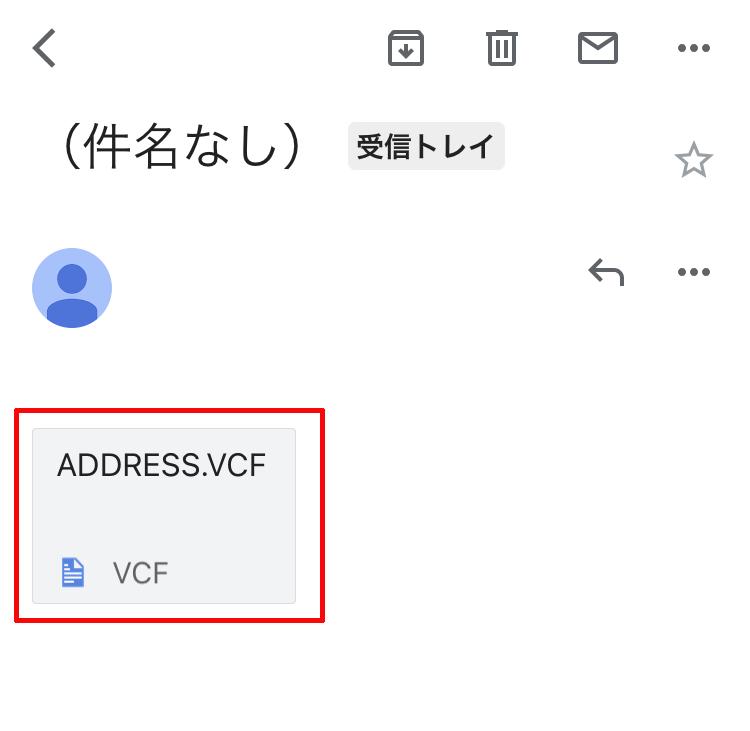 次にスマホのメールアプリを起動し、先ほどPCから送信されてきたメールを開き、その中にある.VCFファイルをタップします。