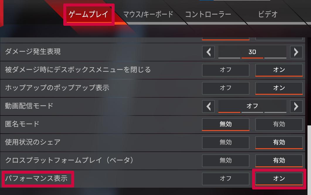 設定画面の「ゲームプレイ」の設定の中の下の方にある「パフォーマンス表示」となっている所をオンに設定する