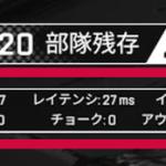 Apex Legendsで試合中のプレイ画面上にFPSやレイテンシ(Ping値)を表示する