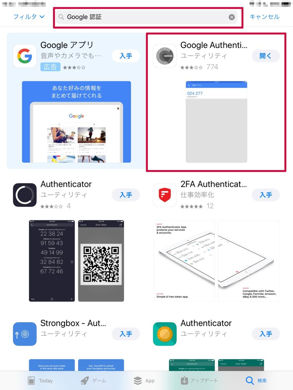 Google Authenticator(Google 認証システム)は、アップルストアやGoogleストアではこのように「Google 認証」などと検索しますと検索結果へ表示される