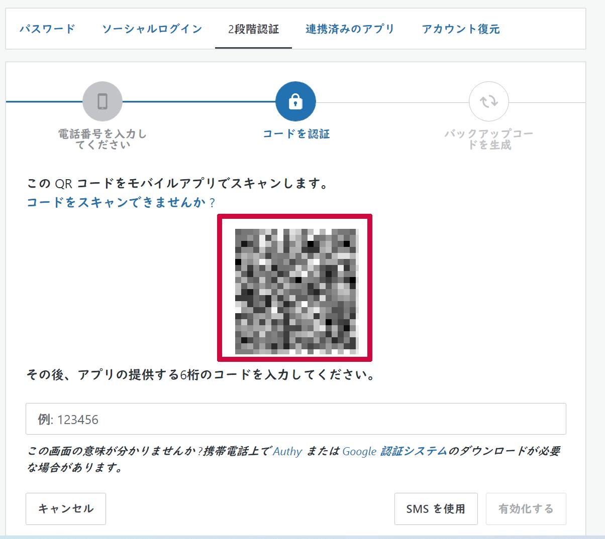 QRコードが表示されたページが表示されますので、このQRコードをGoogle Authenticatorなどのアプリなどを用いて読み取っていきます。