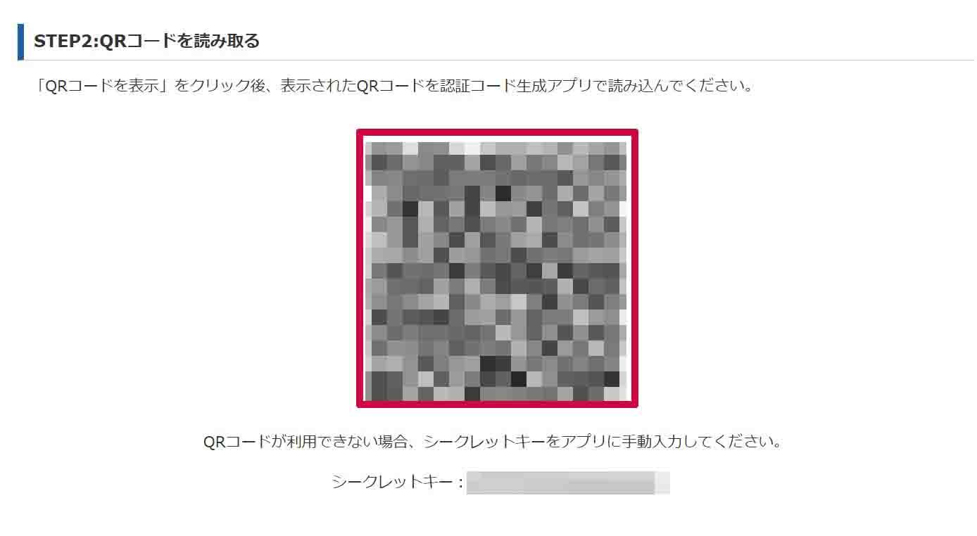 QRコードが表示されるようになるのでこれをGoogle Authenticatorで読み取っていきます