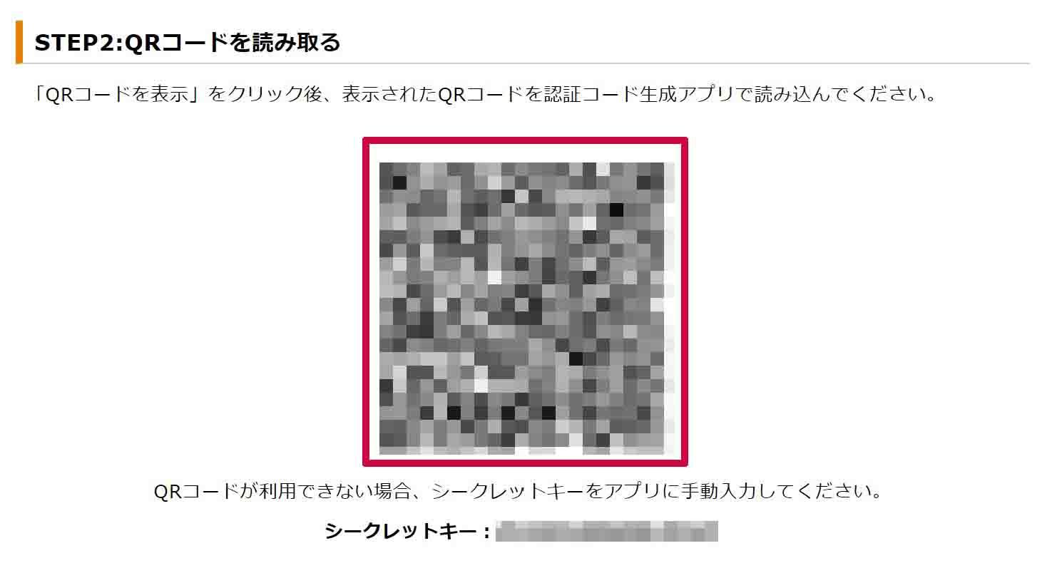 QRコードが表示されるようになるのでこれをGoogle Authenticatorで読み取る