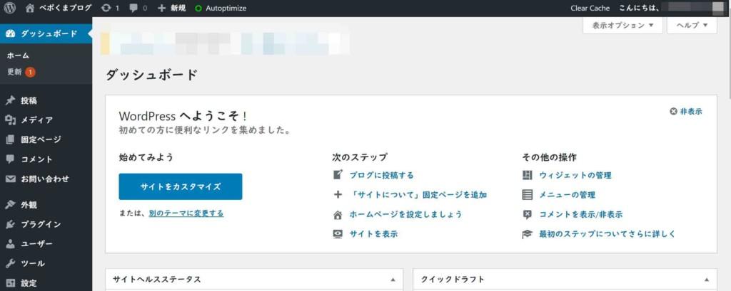 WordPress(自サイト)の管理画面へ二段階認証を用いてログインする方法!