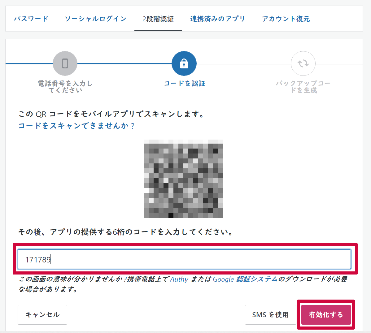 WordPress.comの6桁の認証コードを時間内に先ほどのQRコードが表示されていたページの下の方にある空欄へ入力し、「有効化する」をクリックします。