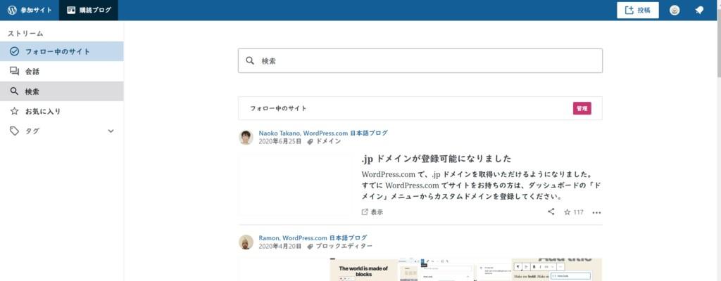 Wordpress.comへログインすることができる