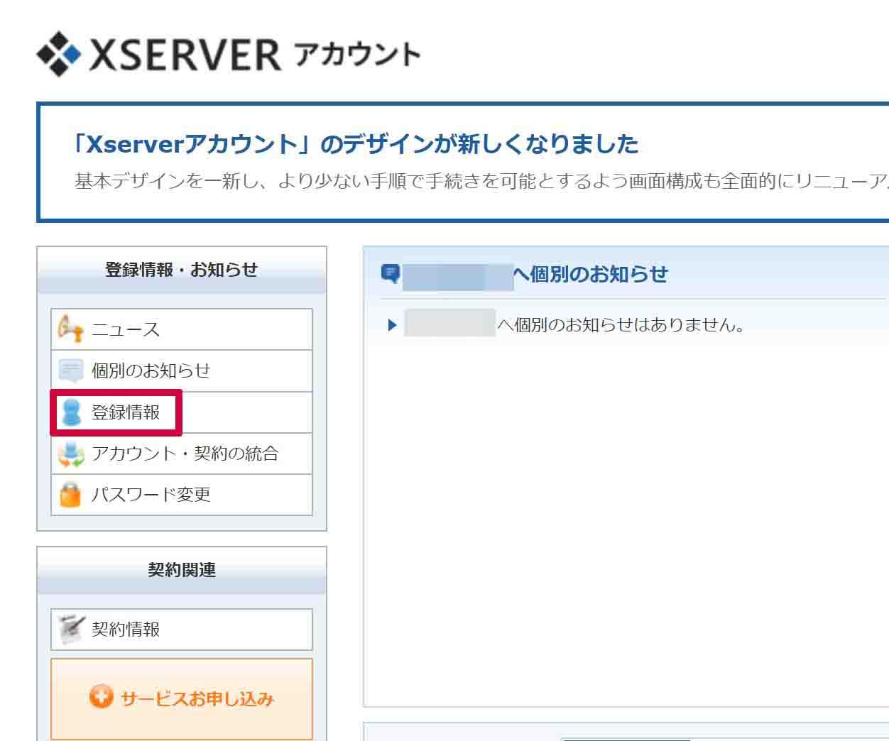 Xserverアカウント内の「登録情報・お知らせ」内にある「登録情報」をクリックして開く