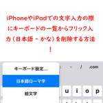 iPhoneやiPadでの文字入力の際にキーボードの一覧からフリック入力(日本語 - かな)を削除する方法!