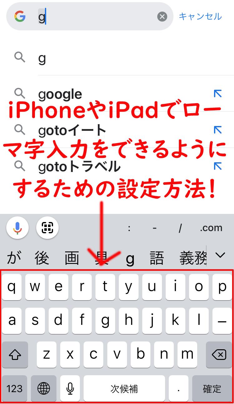 iPhoneやiPadでの日本語入力の際にローマ字入力ができるようにするための設定方法