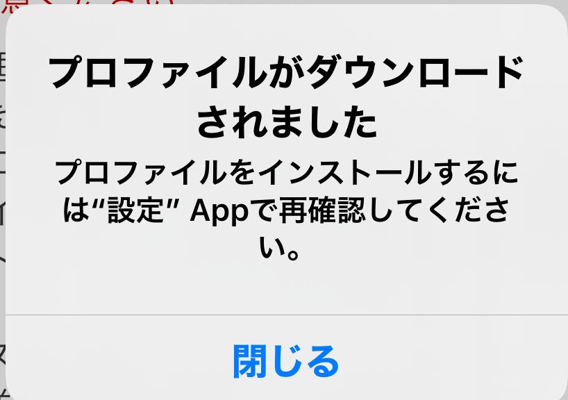 「プロファイルがダウンロードされました」という表示されていましたら、プロファイルのダウンロードは完了です。