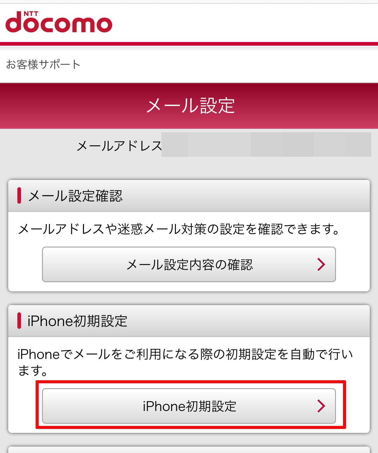 「メール設定」のページが表示されますのでその中にある「iPhone初期設定」をタップします。