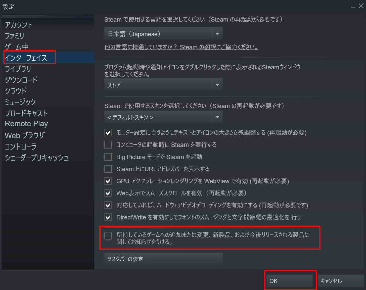 「所持しているゲームへの追加または変更、新製品、および今後リリースされる製品に関してのお知らせを受け取る。」のチェックを外す