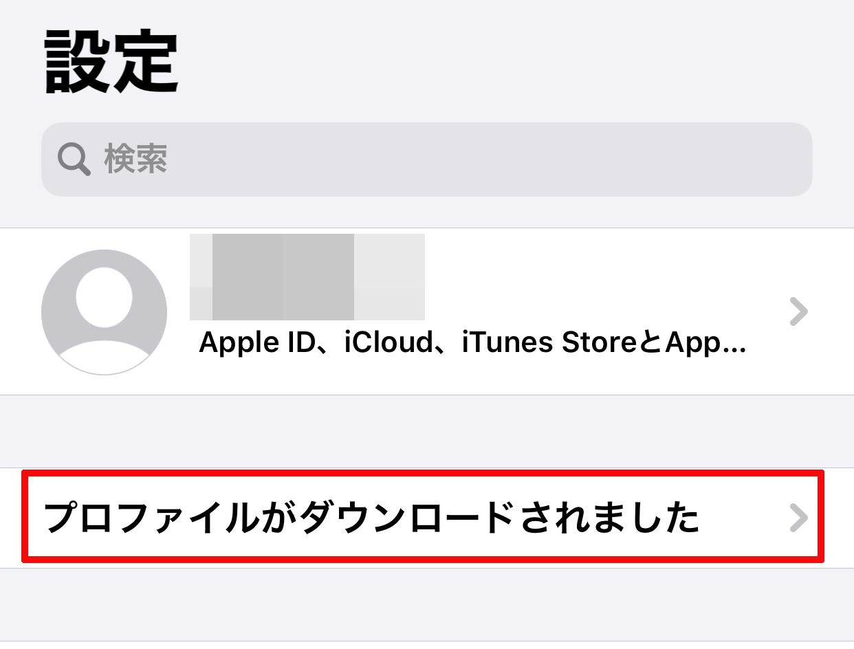 「設定」の上の方にある「プロファイルがダウンロードされました」をタップします。