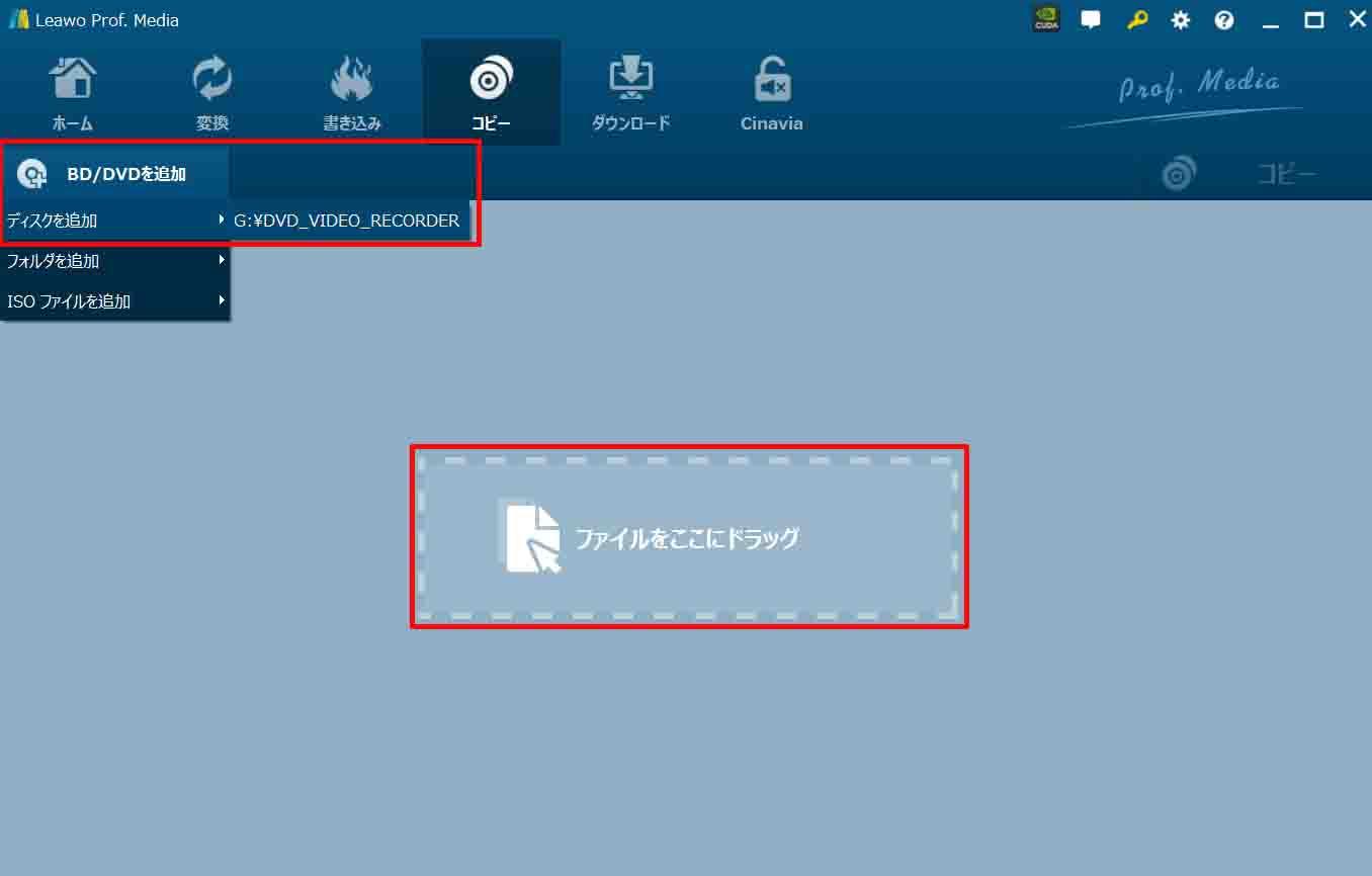 「BD DVDを追加」からブルーレイディスクが挿入してあるBDドライブを選択するまたはブルーレイファイルをドラッグ&ドロップで直接「ファイルをここにドラッグ」へ移動します。