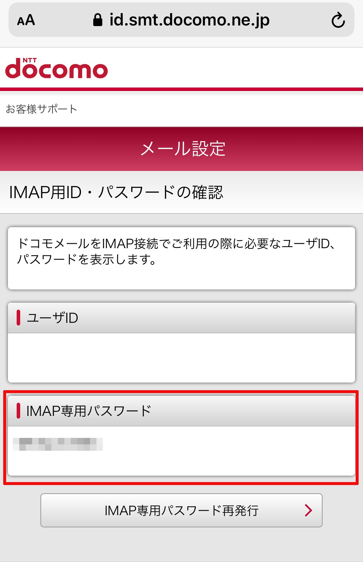 「IMAP専用パスワード」のところからご自身のIMAP専用パスワードを確認することができます。