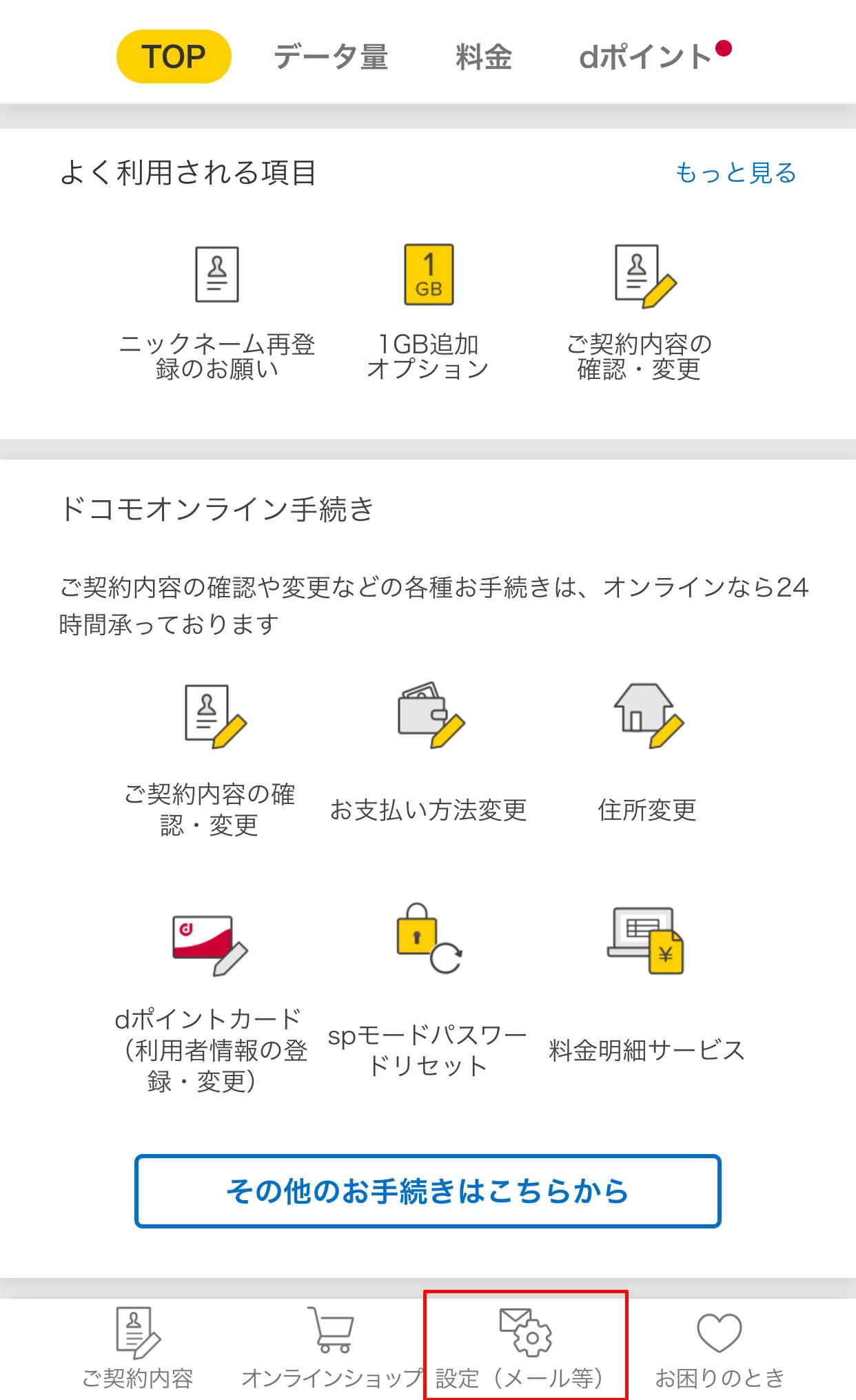 「My docomo」のアプリを起動しましたら、下にある「設定(メール等)」をタップします。