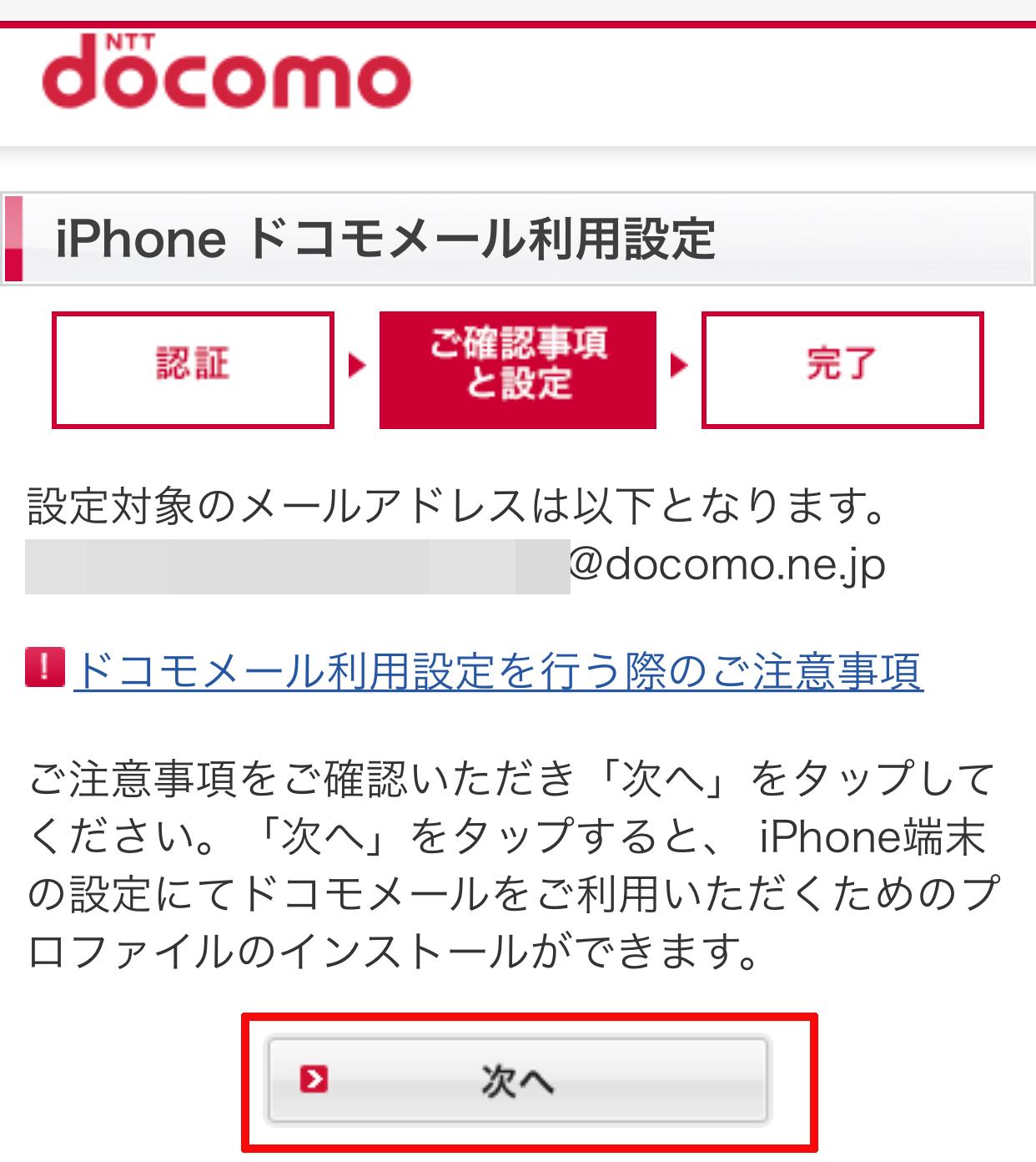 「iPhone ドコモメール利用設定」というページが表示されますので、「次へ」をタップします。
