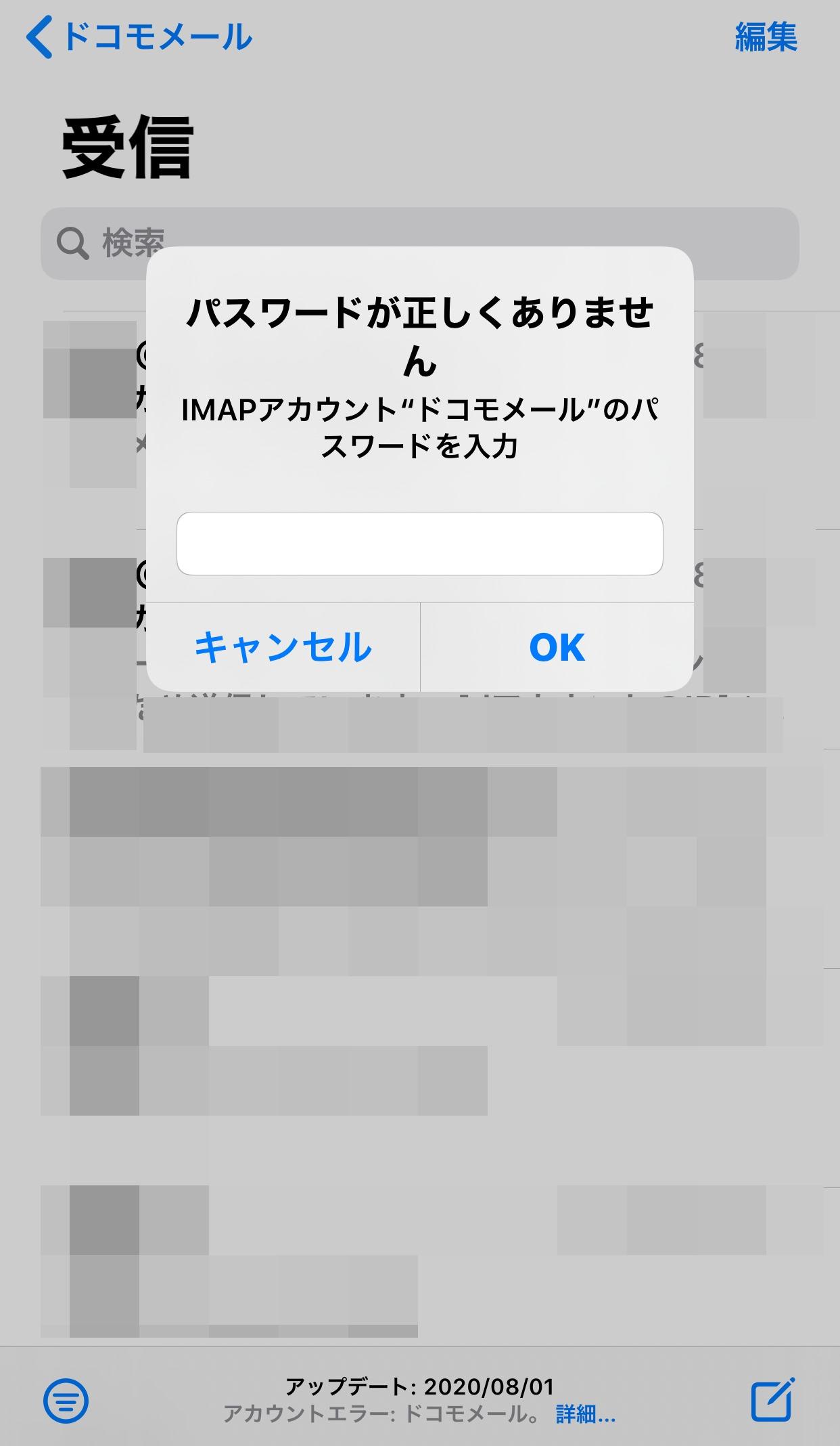 その中で下へ長押しのスクロールをしますと、このように「IMAP専用パスワード」を入力する画面が表示されますので、「IMAP専用パスワード」を入力します。