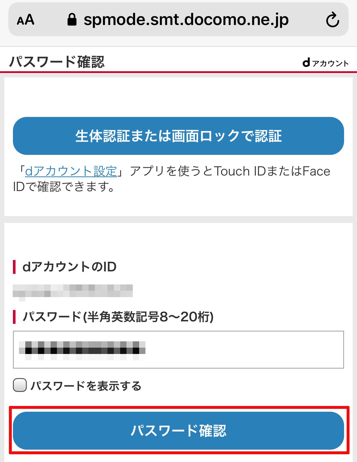 アプリからブラウザ(Safari)の方へ移動し、このようにdアカウントのパスワードの確認を求められますので、パスワードを入力し「パスワード確認」をタップします。