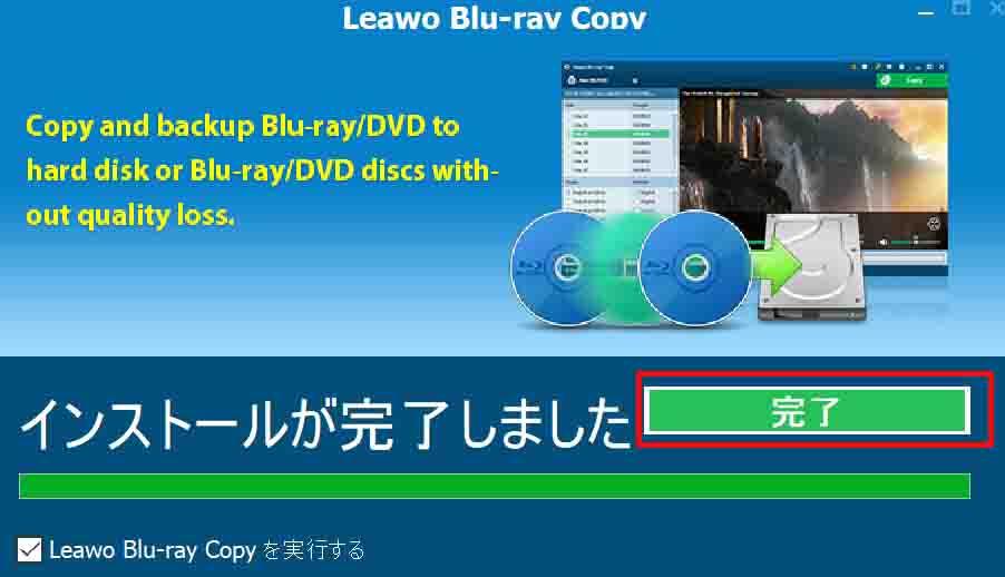 インストールが完了しましたという画面が表示されていればLeawo Blu-rayコピーのインストールは完了です