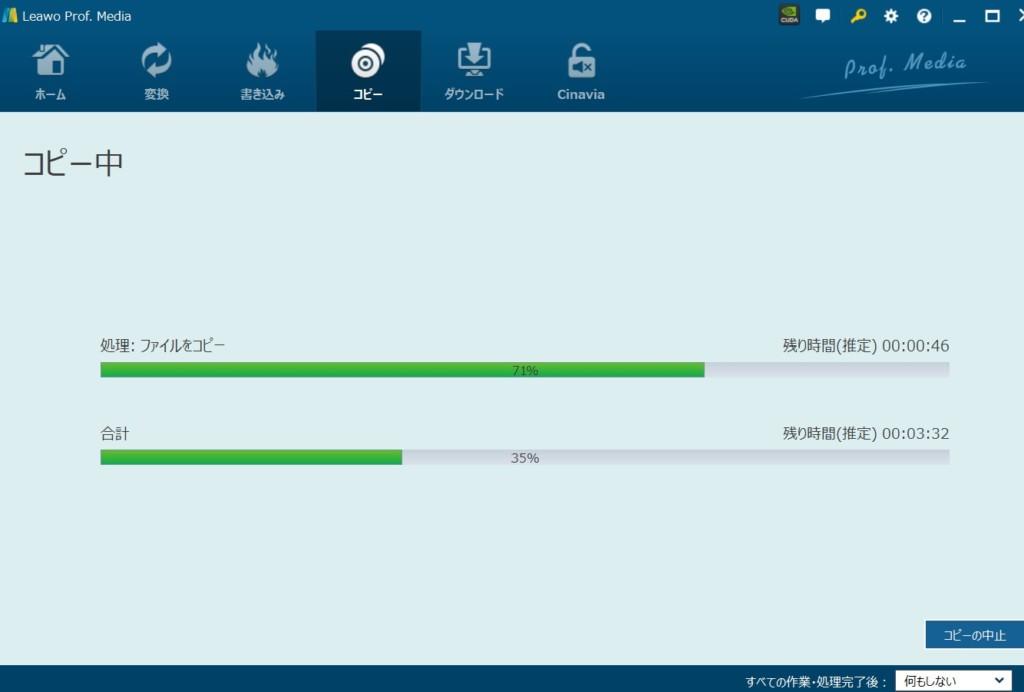 コピーが開始されますと、まず、ダビングしたBDのデータがPCへとコピーされていきますので、終わるまで待ちます。
