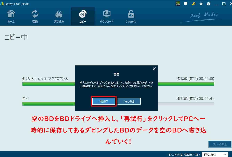 ダビングしたBDと入れ替えに空のBDをBDドライブへ挿入し、「再試行」をクリックする