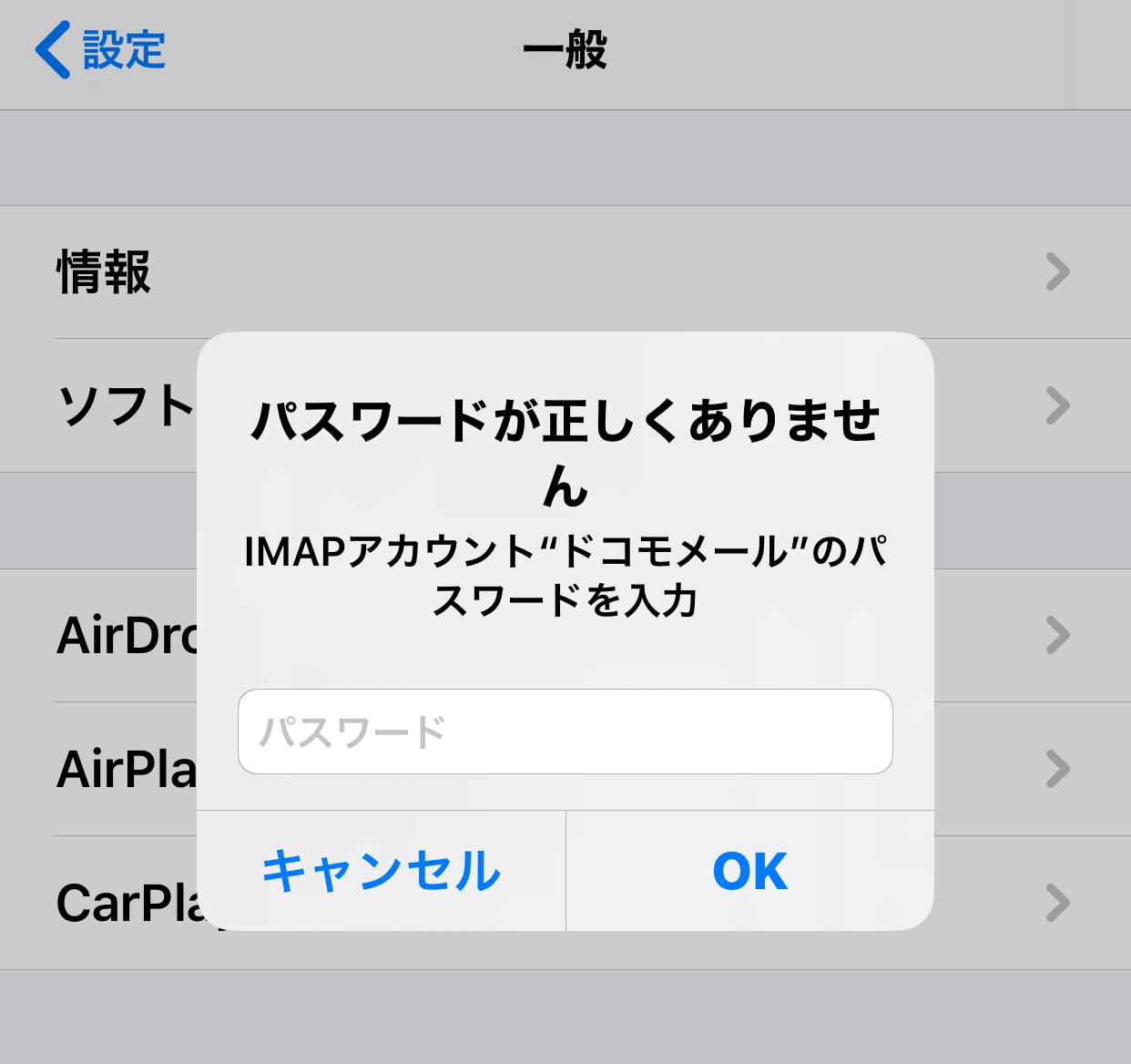 """パスコードが正しくありません IMAPアカウント""""ドコモメール""""のパスワードを入力と表示されてしまう時の対処法!"""