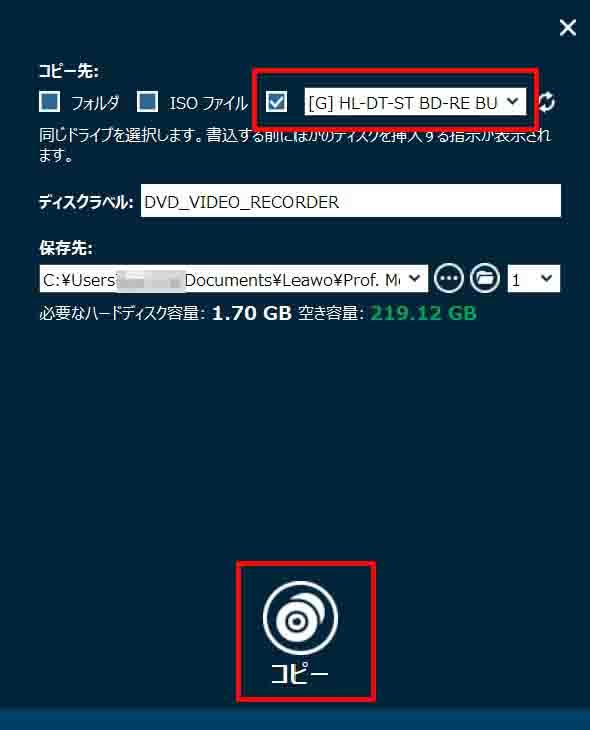 フォルダー、ISO、ドライブ(BDドライブ)の中からご自身がどれに書き込み先したいかを指定し、下にある「コピー」をクリックします。