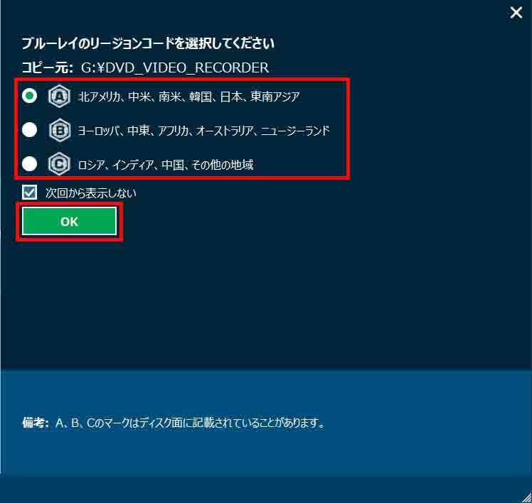 ブルーレイのリージョンコードの選択を求められるので、ABCの中からご自身のブルーレイディスクに当てはまる地域を選択し、「OK」をクリックします。