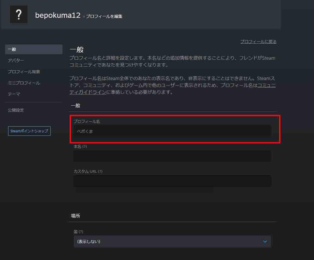 プロフィール名を日本語に変更する