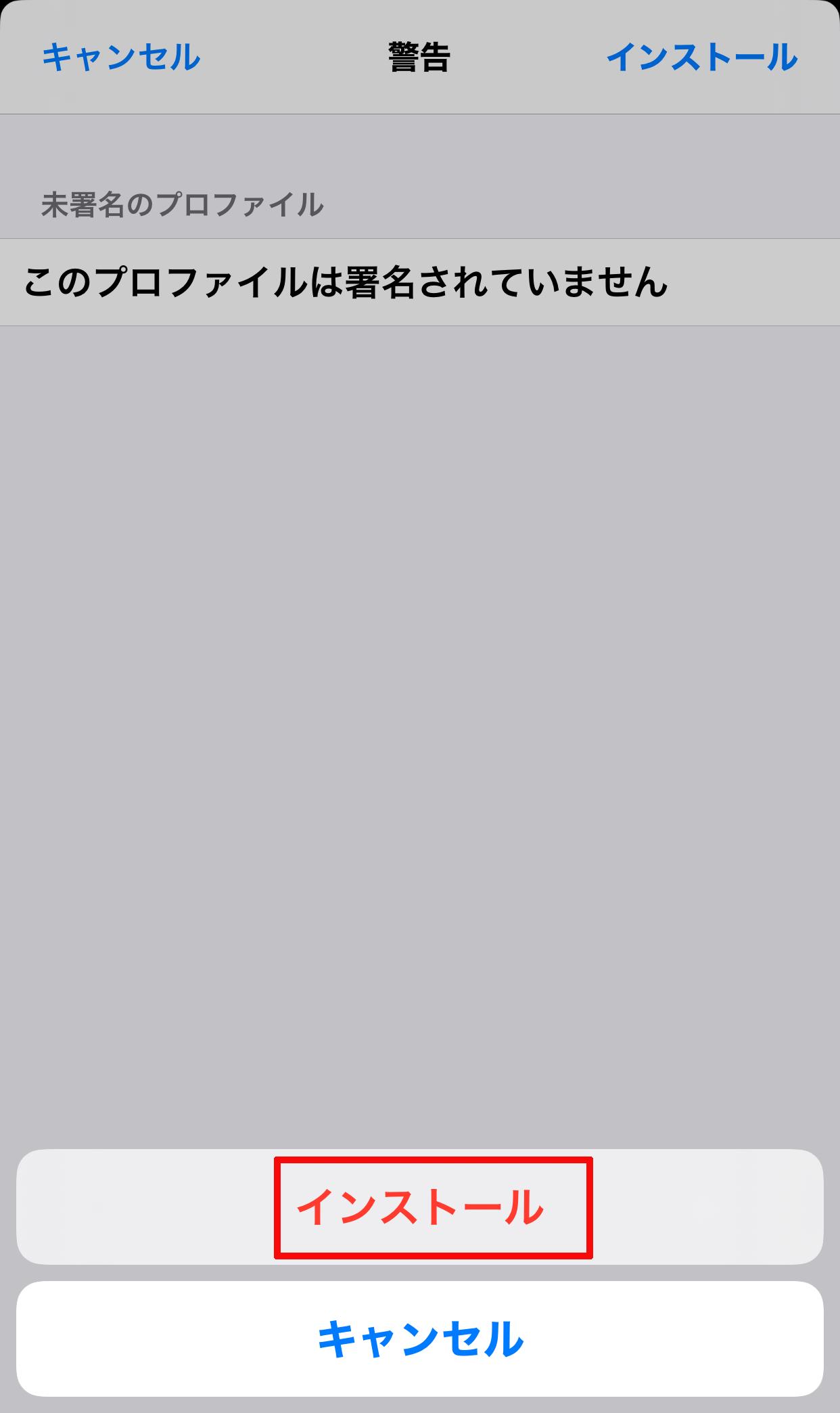 再度インストールするかの確認画面が表示されますので、「インストール」をタップします。