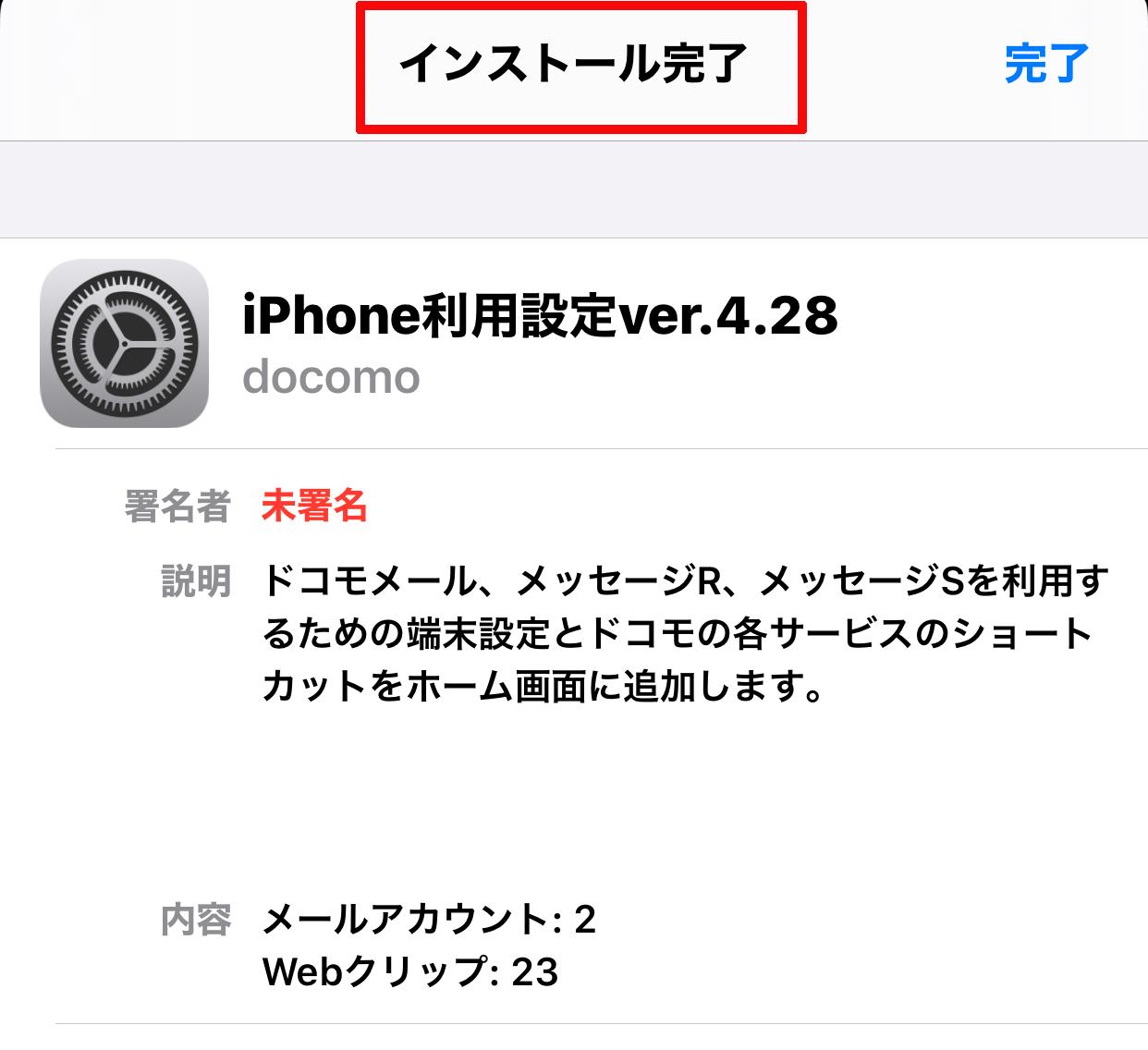 最後にこのようにインストール完了という画面が表示されていれば、iPhoneでドコモメールを再度利用するための設定は完了となります。