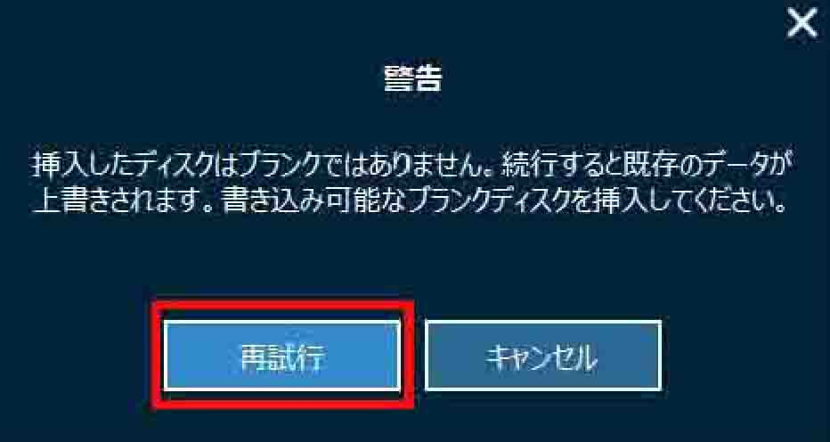 空のBDディスクを挿入しその空のBDディスクへダビングしたBDのデータの書き込みを開始する際に「再試行」だとわかりにくい