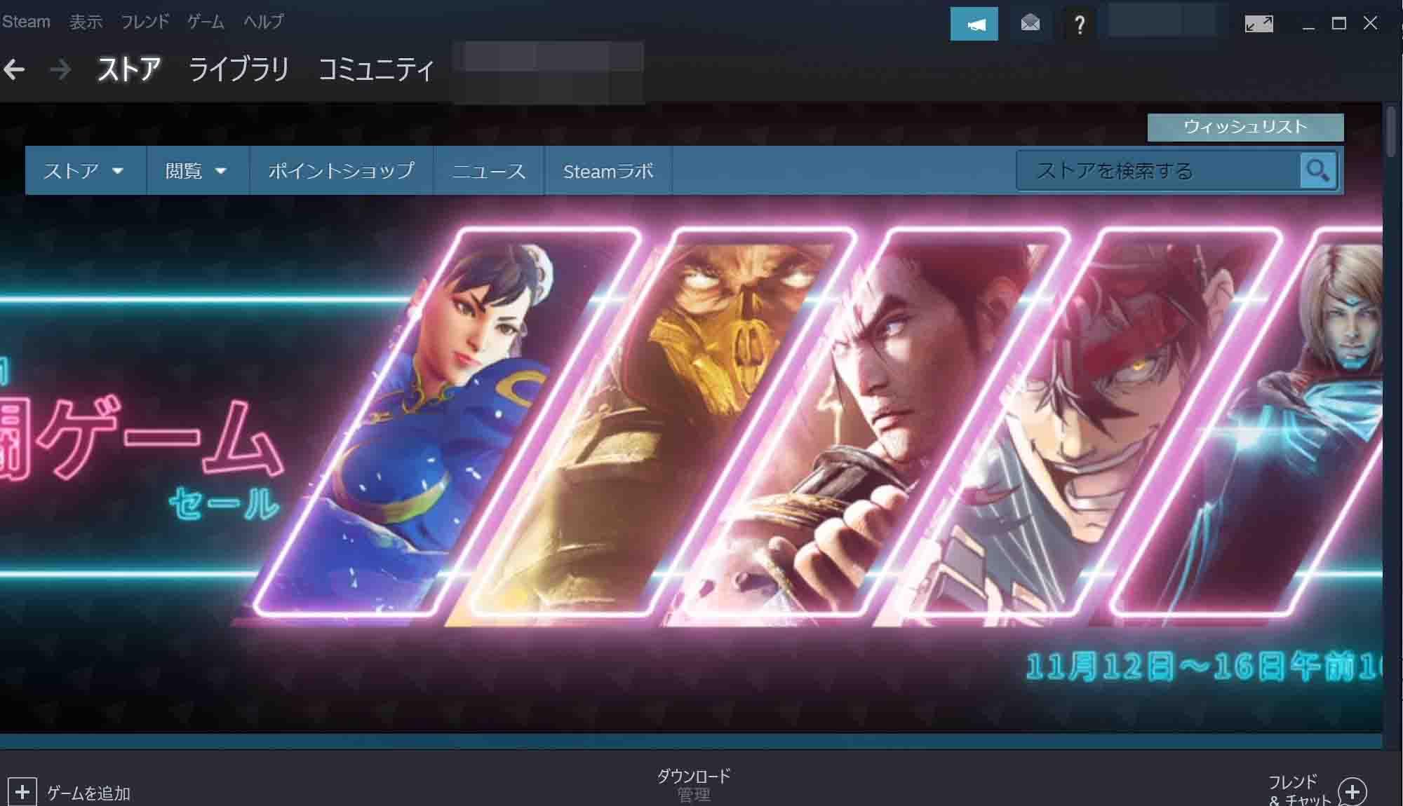 通常、初期設定のままSteamを利用していますと、Steamを起動した際にはこのようにストア画面が表示されているかと思います。
