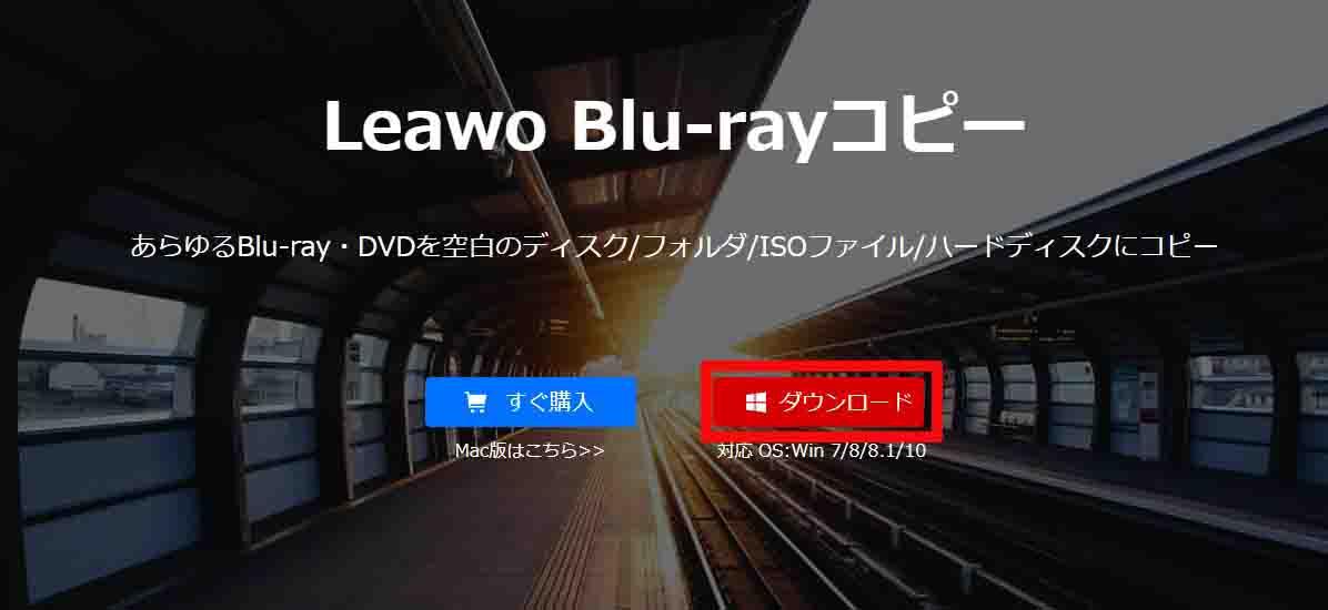Leawo Blu-rayホームページ内の「ダウンロード」をクリックして、 Leawo Blu-rayコピーをインストールするためのファイルをダウンロードします。