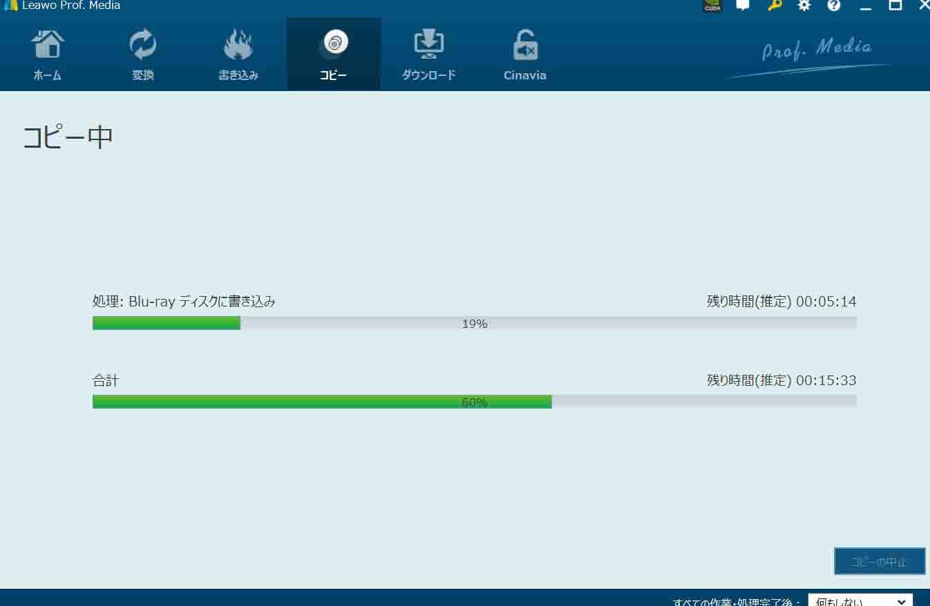 PCへ一時的に保存されてあるダビングしたBDのデータの空のブルーレイディスクへの書き込みが開始されますので、書き込みが終わるまで待ちます。