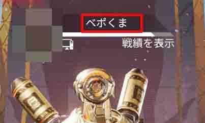 PC版Apex Legendsでゲーム内ID(プレイヤー名)を日本語にしてプレイする方法!
