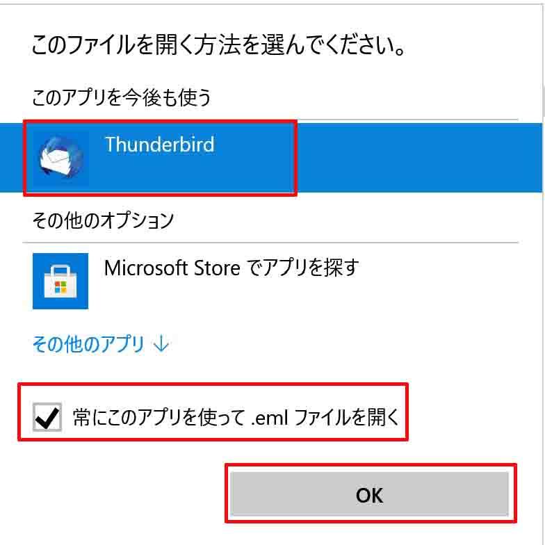 eml形式へと変換したメールの中身を閲覧するソフトとして「Mozilla Thunderbird」を利用するように設定をします。