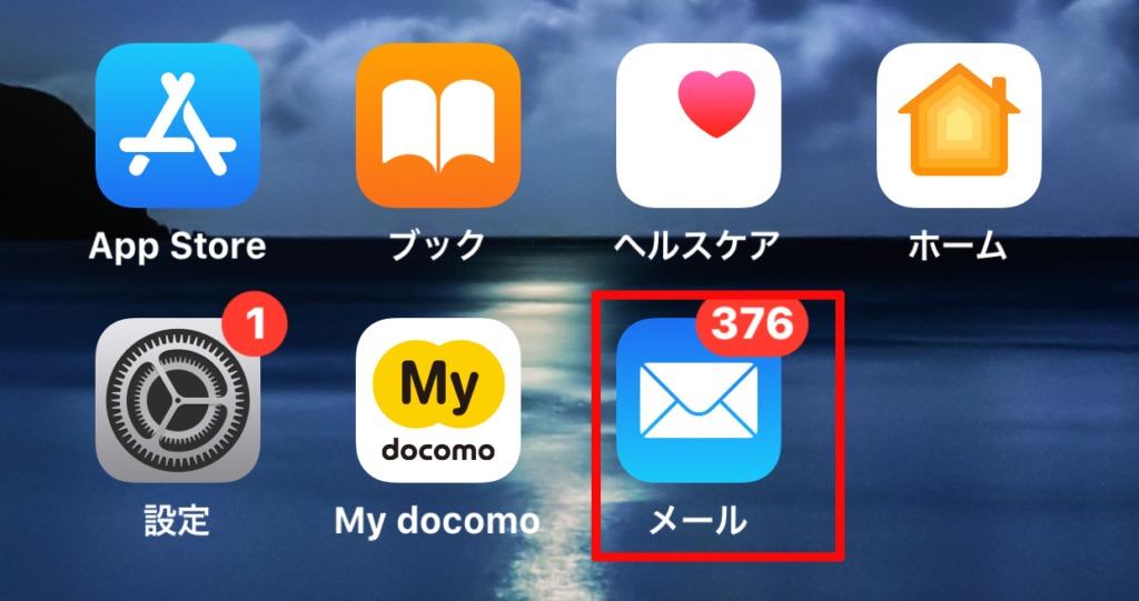 iPhoneにあるメールアプリを起動する