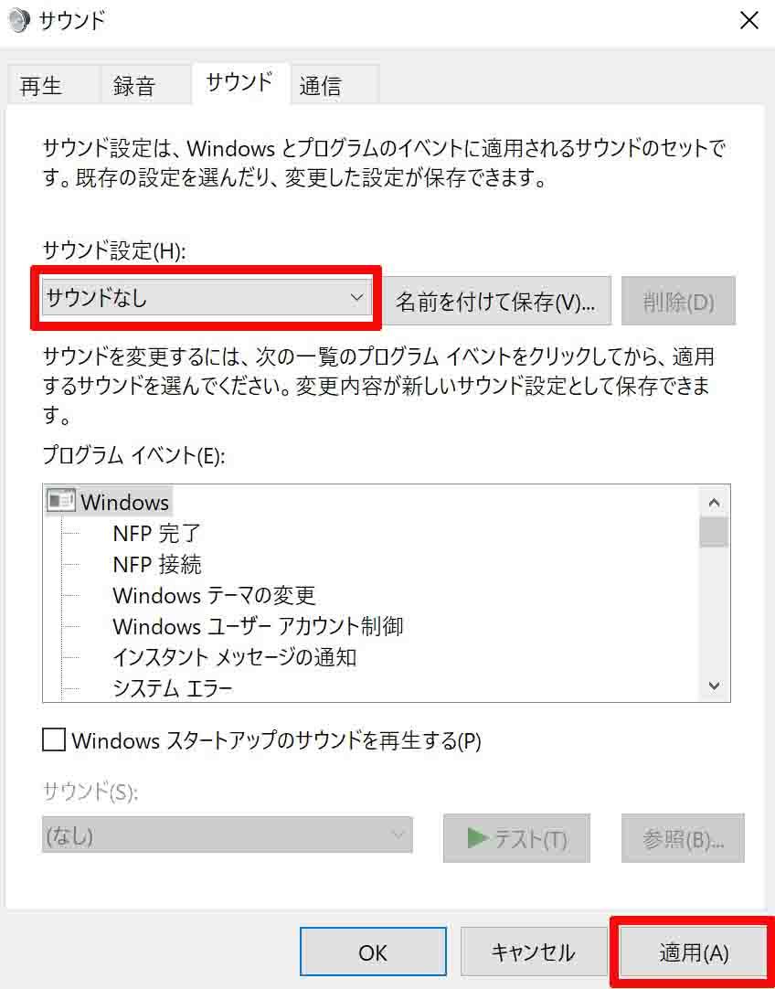 「サウンドなし」へと変更し、最後に右下にある「適用」をクリックして設定を反映させます。