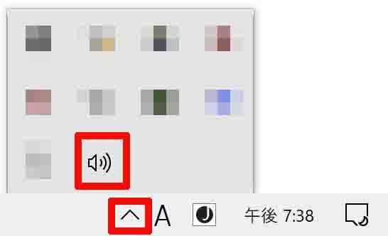 タスクバーにある△のアイコンをクリックして、インジケーター(通知領域)の中に隠れている「サウンド」アイコンを右クリックします。