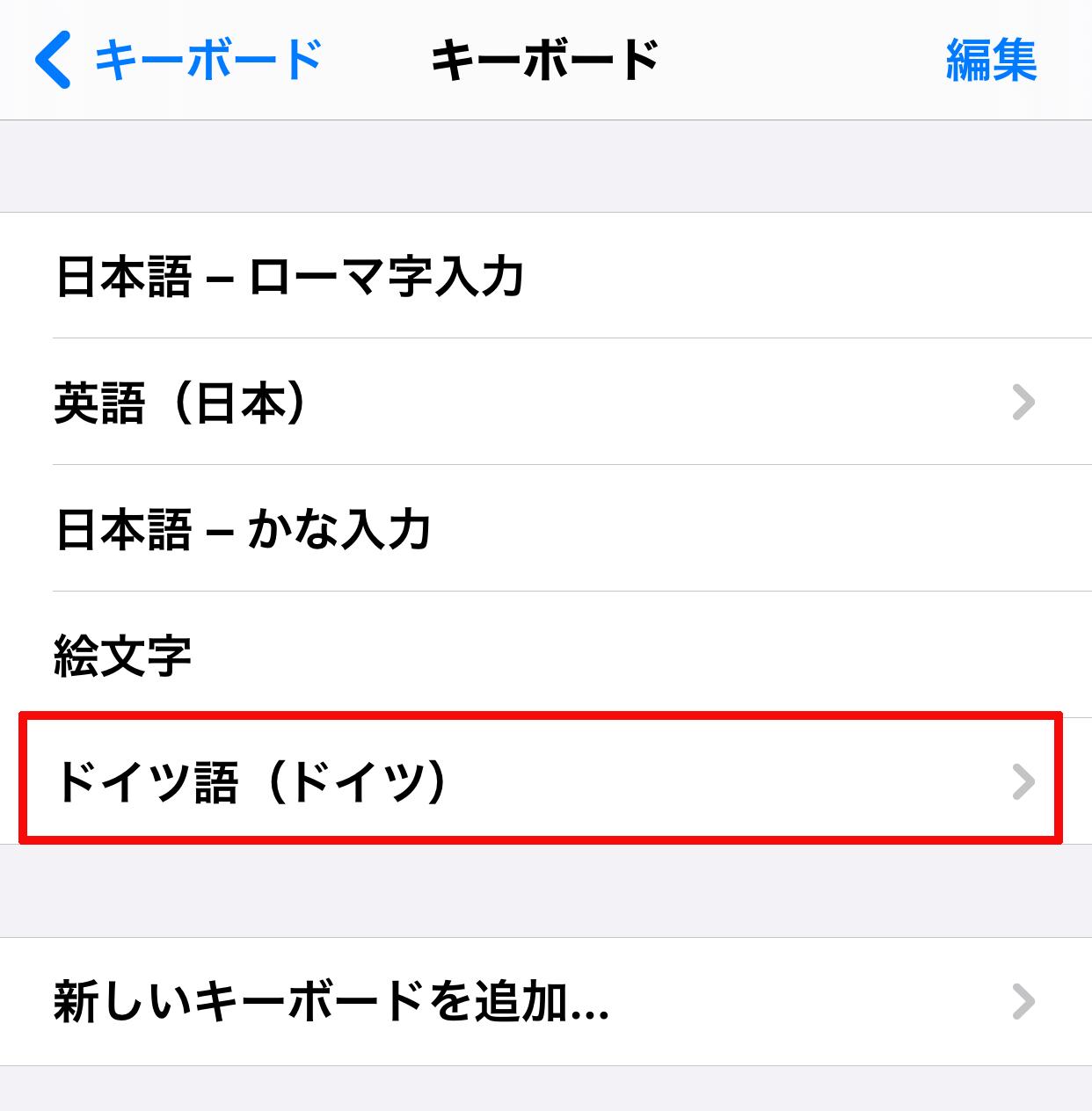 最後に先ほどご自身が追加した言語がこのようにキーボードの一覧へ追加されていれば完了となります。