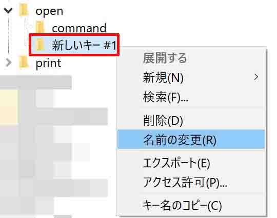 「キー」を選択してこのように新しい項目(新しいキー #1)を作成しましたら、その項目を右クリックして「名前の変更」から「DropTarget」に変更する