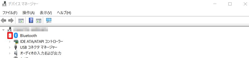 「デバイスマネージャー」を開きましたら、Bluetoothの左にある▶をクリックします。
