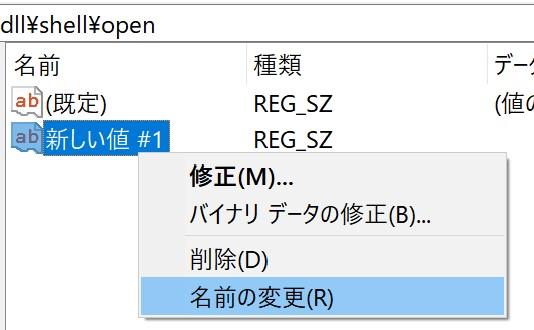 「文字列値」を選択してこのように新しい項目(新しい値 #1)を作成しましたら、その項目を右クリックして「名前の変更」から「MuiVerb」に変更する
